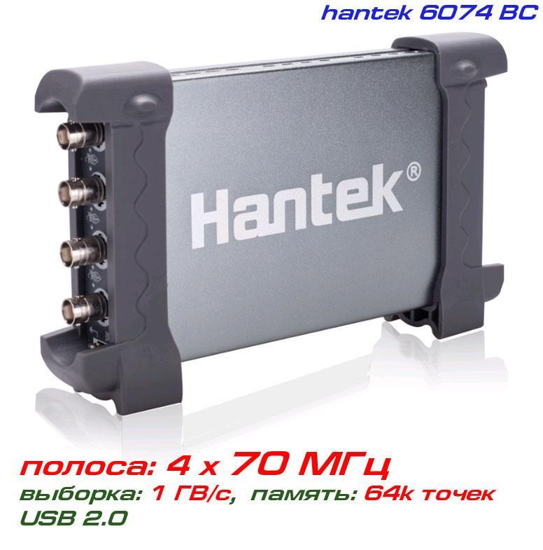 Hantek 6074BC USB-осциллограф 4 х 70МГц