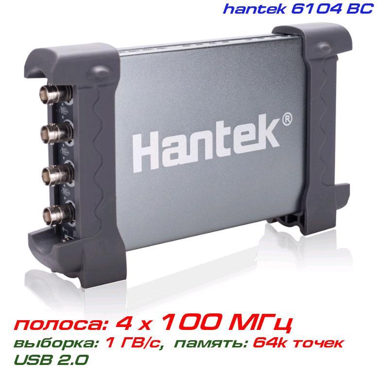 Hantek 6104BC USB-осциллограф 4 х 100МГц
