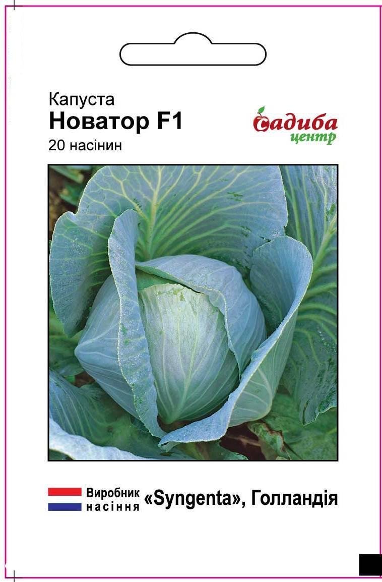 Семена капусты Новатор F1, Syngenta 20 семян (Садыба Центр)