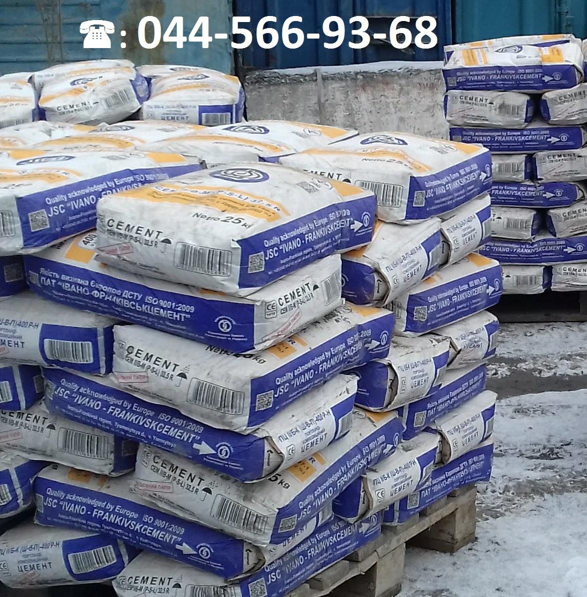 Цемент ПЦ ІІ/Б-Ш-400 (25 кг) Ивано-ФранковскЦемент