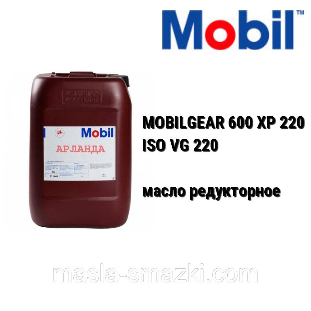 MOBIL масло редукторное MOBILGEAR 600 XP 220 (iso vg 220)