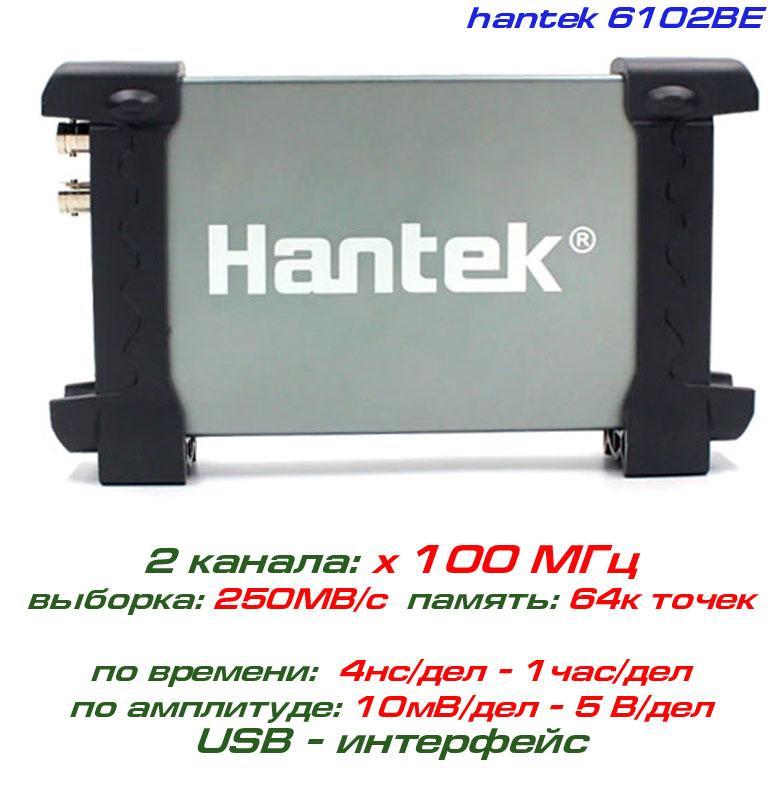 Hantek 6102BE USB-осциллограф 2 х 100 МГц + EXT
