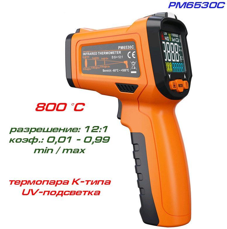 PM6530C пирометр, до 800 °С, термопара К-типа, UV-излучатель