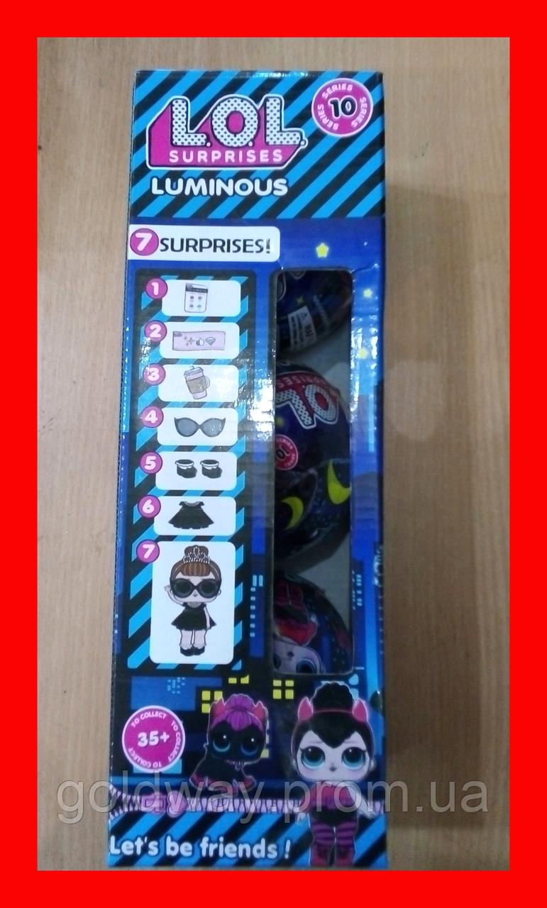 кукла Lol Luminous 10 серия набор 3 штуки продажа цена в одессе реборны куклы пупсы от Goldway 923574170