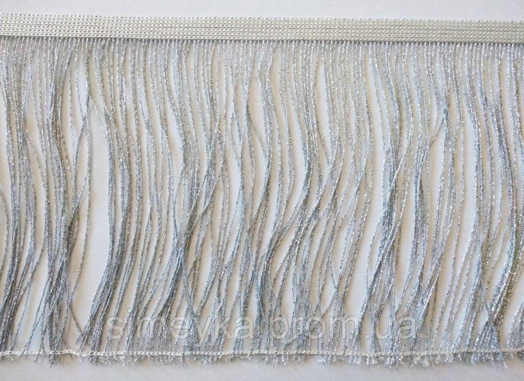 Бахрома танцювальна срібна (лапша, локшина)для одягу 15 см, тасьма 1 см, довжина ниток 14 см