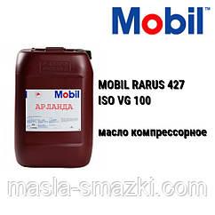 MOBIL масло компрессорное RARUS 427 (ISO VG 100) - (20 л)