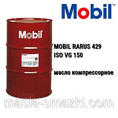 MOBIL масло компрессорное RARUS 429 (ISO VG 150) - (208 л)