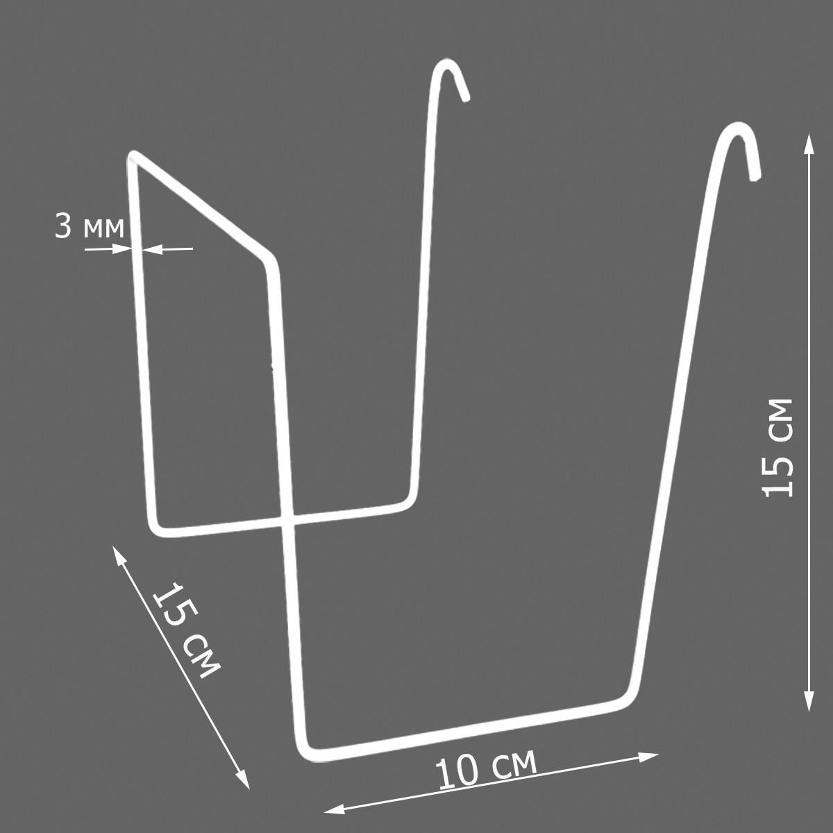 Карман (крючок) на сетку широкий Ø 3