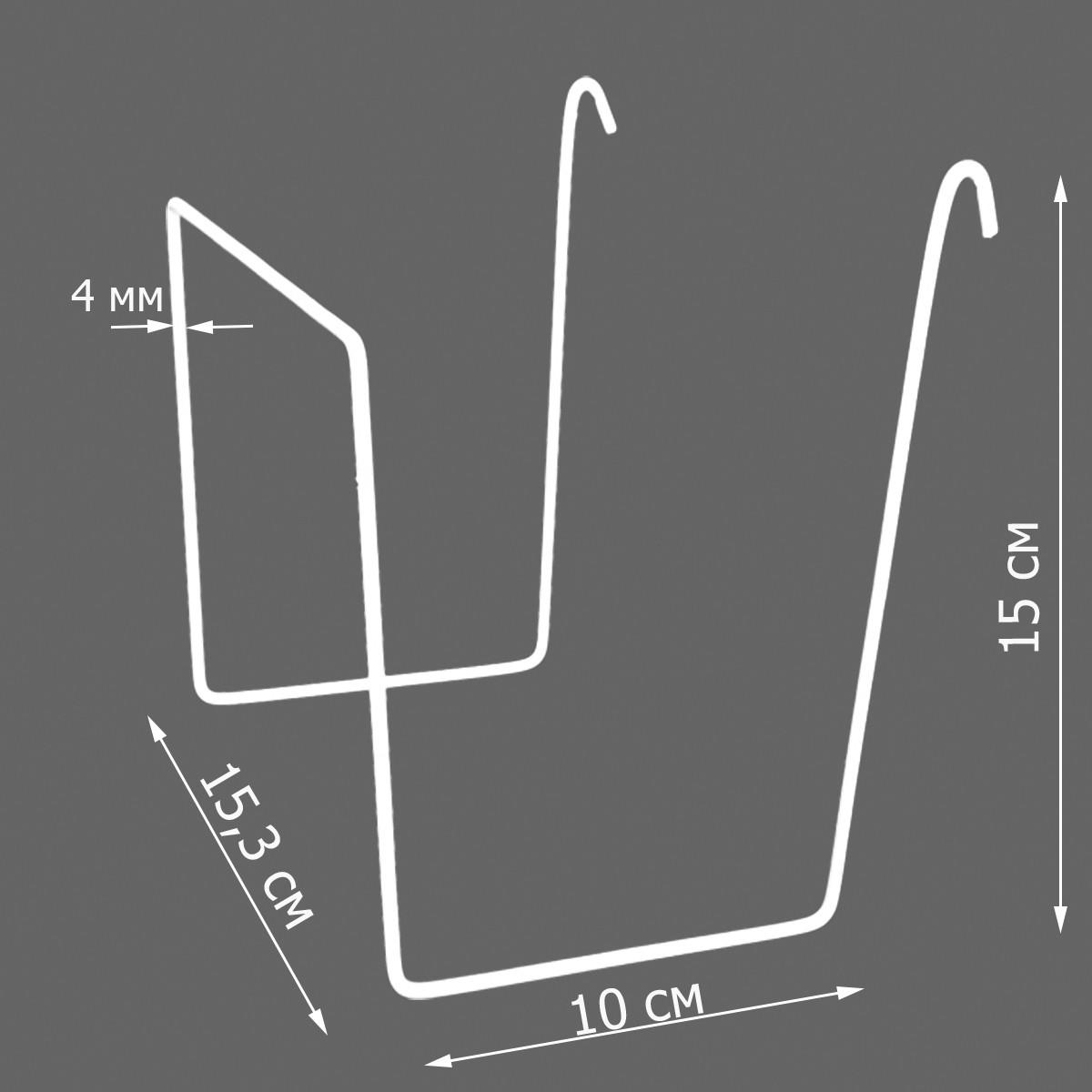Карман (крючок) на сетку широкий Ø 4