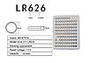 Запасная батарейка к часам AG4 SR626 377 LR626 LR66 SR66 - Фото