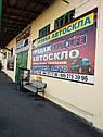 Лобовое стекло Mitsubishi Galant (2003-2012) | Автостекло Митсубиси Галант | Доставка по Украине | ГАРАНТИЯ, фото 6
