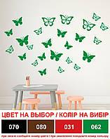 Наклейка виниловая набор Бабочки (пленка самоклеющаяся на обои, стикер оракал)