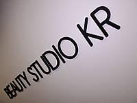 Маникюр|педикюр|наращивание ресниц, моделирование и окрашивание бровей Beauty Studio KR Кривой Рог