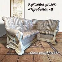 "Мягкий кухонный уголок - ""Прованс""-3"