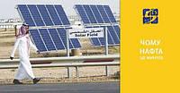Даже нефтедобывающие страны переходят на чистую энергию