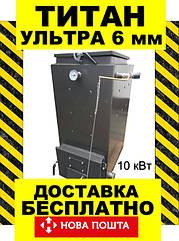 Котел Холмова «ТИТАН-УЛЬТРА» 10 кВт СТАЛЬ 6 мм!