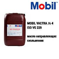 MOBIL масло направляющих скольжения Vactra Oil N 4  (ISO VG 220)