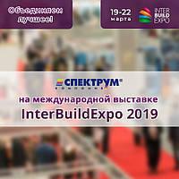 Мы участники выставки InterBuildExpo 2019
