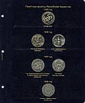 Альбом с футляром для юбилейных монет Казахстана, фото 3
