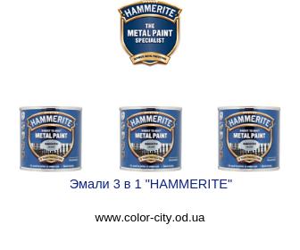 """Эмаль 3в1 """"HAMMERITE"""""""