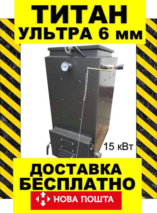 Котел Холмова «ТИТАН-УЛЬТРА» 15 кВт СТАЛЬ 6 мм!
