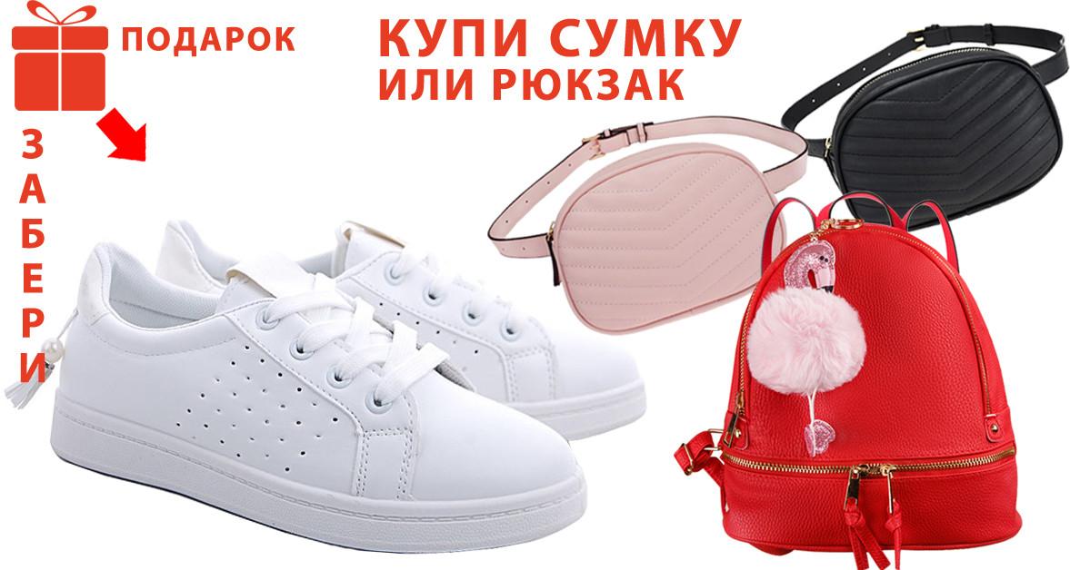 Купи рюкзак или сумку - забери кроссовки бесплатно! 01106