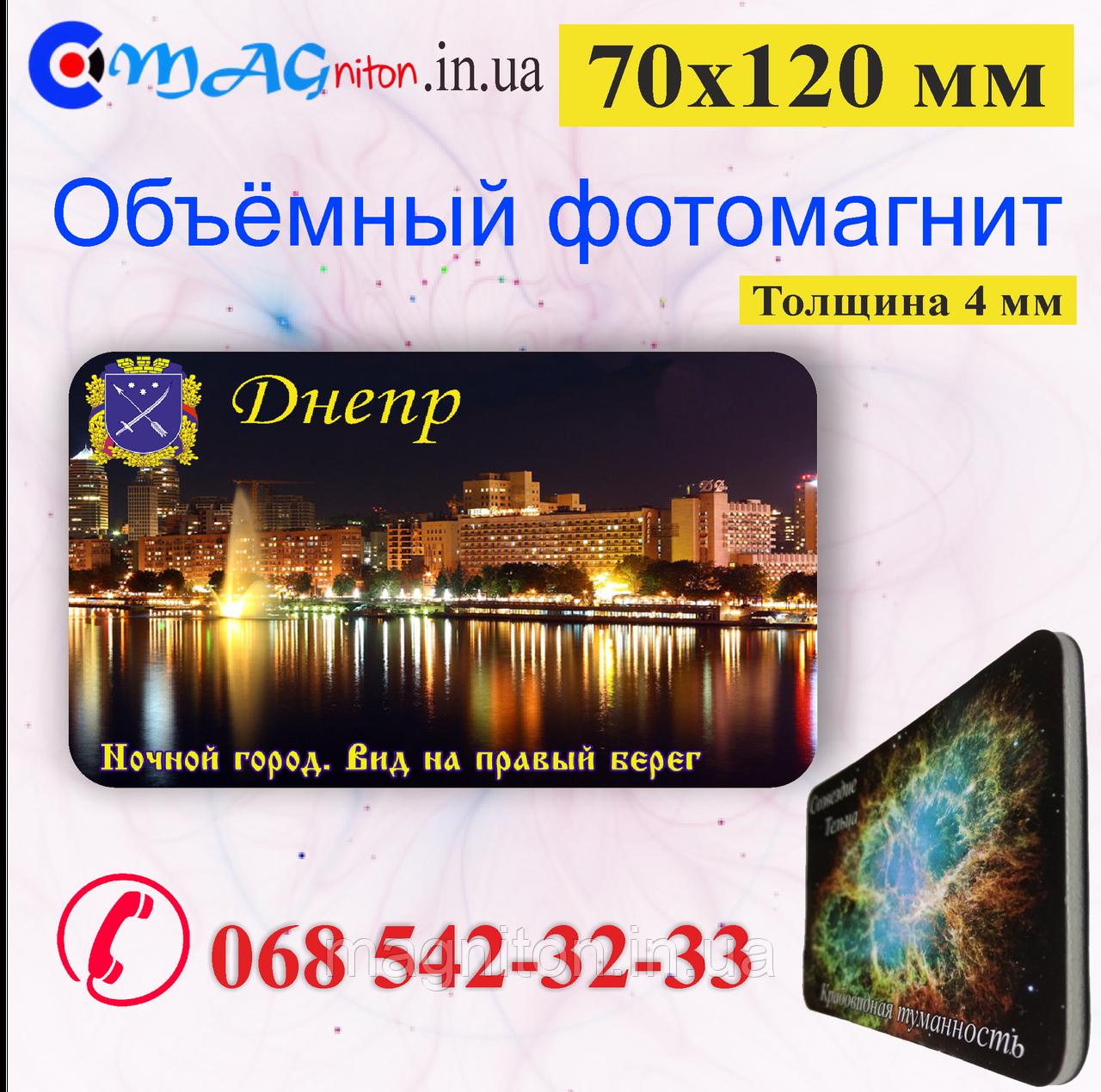 Магнит объёмный Дніпро 02