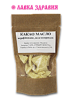 Какао масло натуральное Favorich TM, 80 г, Индонезия