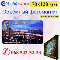 Магнит объёмный Дніпро 07