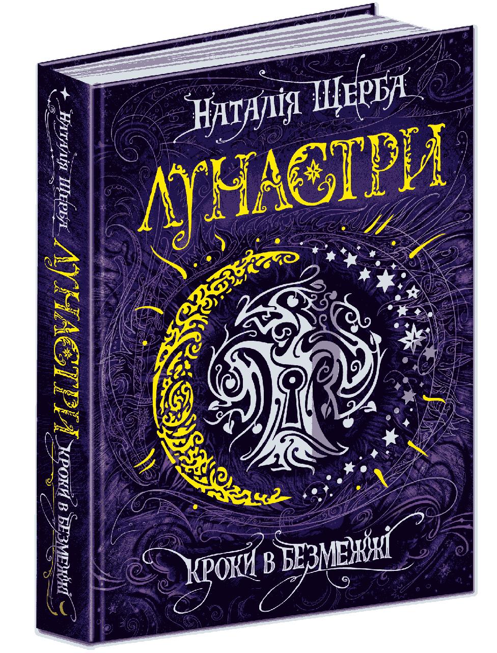 """Наталія Щерба """"Лунастри. Книга 3. Кроки в безмежжі"""""""