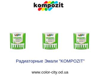 """Радиаторная Эмаль """"KOMPOZIT"""""""