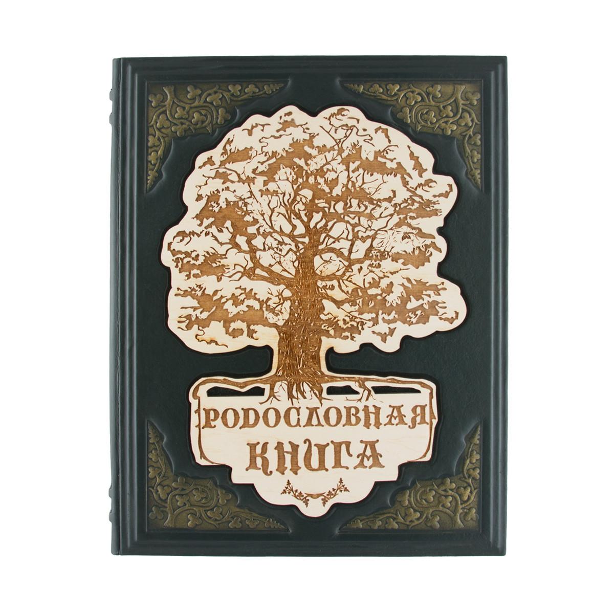 Родословная книга в кожаном переплете зеленого цвета со вставкой из дерева