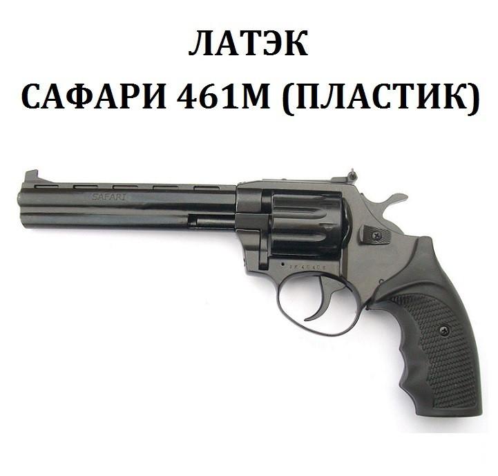 Револьвер Латэк Сафари РФ-461М (Пластик)