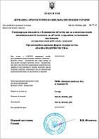 Строительная лицензия Кривой Рог