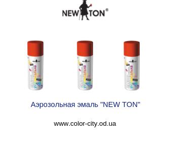 """Универсальные краски """"NEWTON"""""""