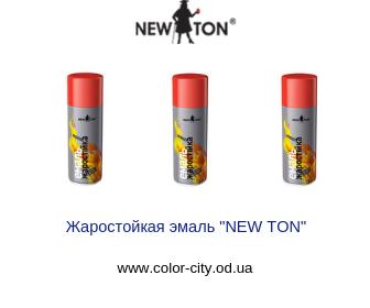 """Жаростойкая краска """"NEWTON"""""""