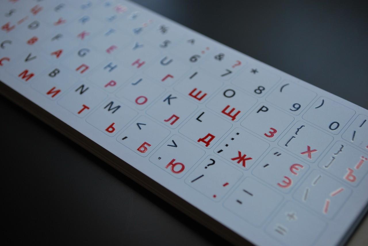 Наклейки на клавиатуру (белые). Отличное качество!!!