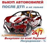 Авто выкуп Славутич / 24/7 / Срочный Авто выкуп в Славутиче, CarTorg, фото 3