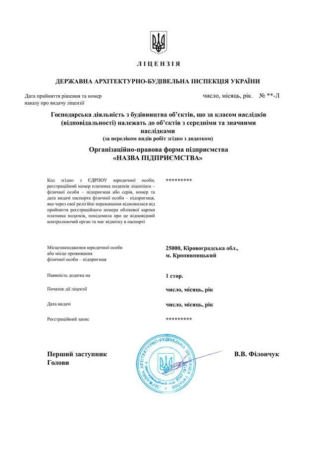 Строительная лицензия в Кропивницком