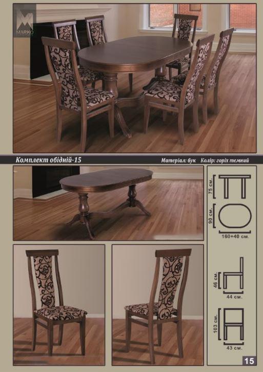 Комплект стол и стулья Лорето орех (размеры)