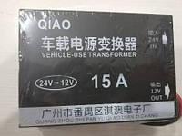 Преобразователь Qiao 24-12V 15A