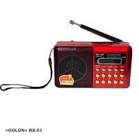 Радиоприемник Golon RX-181