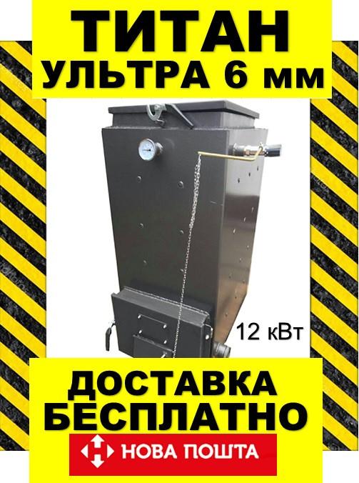 Котел Холмова «ТИТАН-УЛЬТРА» 12 кВт СТАЛЬ 6 мм!
