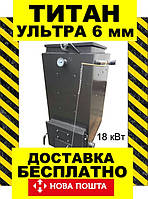 Котел Холмова «ТИТАН-УЛЬТРА» 18 кВт СТАЛЬ 6 мм!