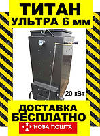 Котел Холмова «ТИТАН-УЛЬТРА» 20 кВт СТАЛЬ 6 мм!