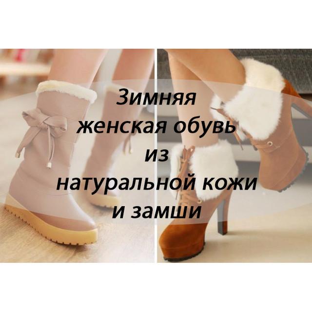 Зимняя женская обувь из натуральной кожи и замши