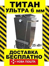 Котел Холмова «ТИТАН-УЛЬТРА» 25 кВт СТАЛЬ 6 мм!