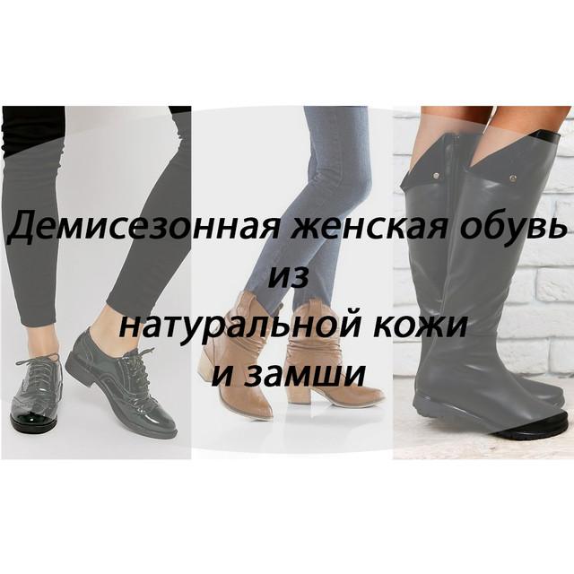 Демисезонная женская обувь из натуральной кожи и замши