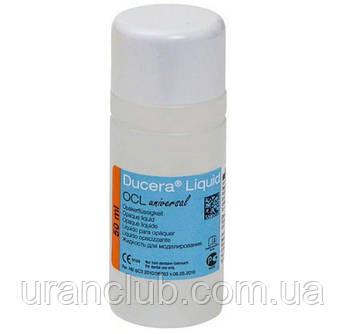 Duceram Kiss OCL (Дуцерам кісс осл) універсальна рідина для розведення порошкоподібних опаков «Duceram».