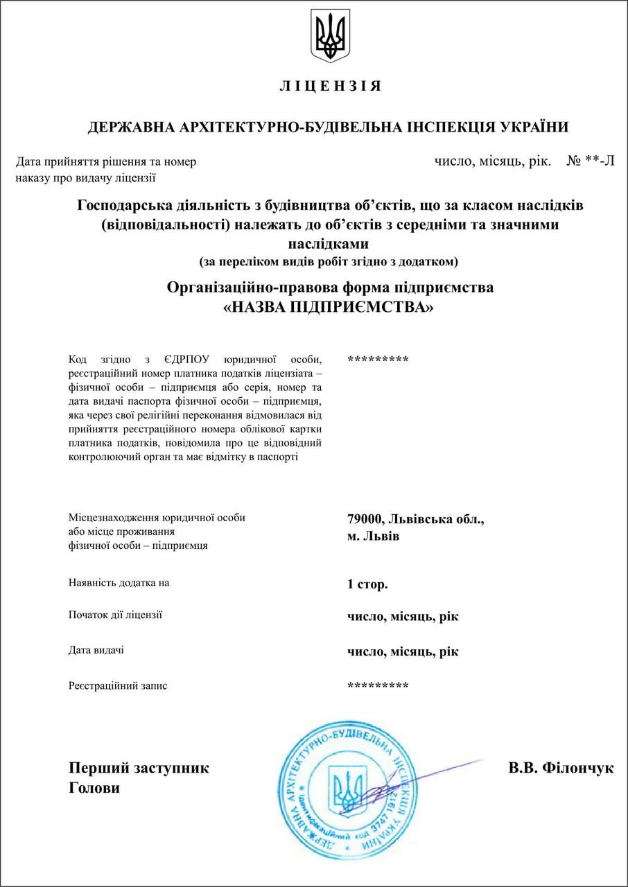 Строительная лицензия Львов